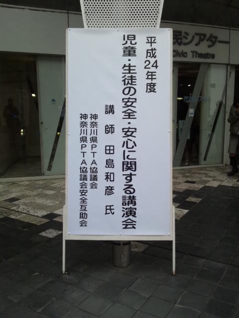 県P講演会